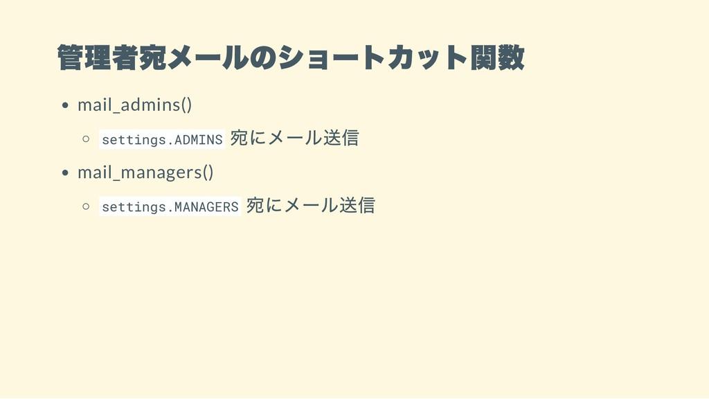管理者宛メールのショートカット関数 mail_admins() settings.ADMINS...