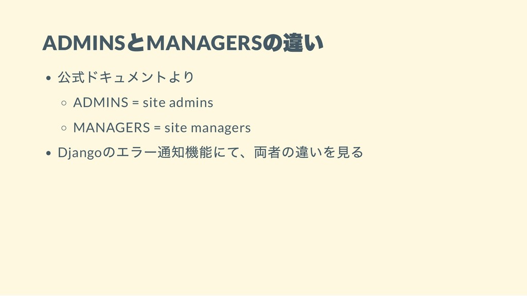 ADMINS とMANAGERS の違い 公式ドキュメントより ADMINS = site a...