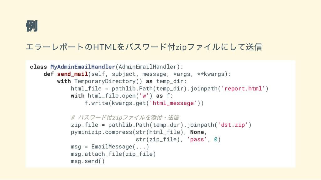 例 エラーレポートのHTML をパスワード付zip ファイルにして送信 class MyAdm...