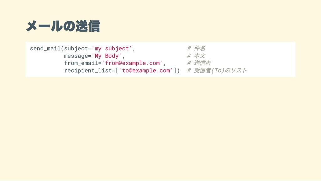 メールの送信 send_mail(subject='my subject', # 件名 mes...