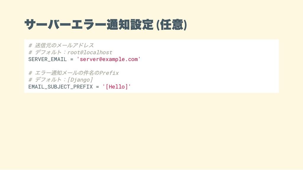 サーバーエラー通知設定 ( 任意) # 送信元のメールアドレス # デフォルト:root@lo...