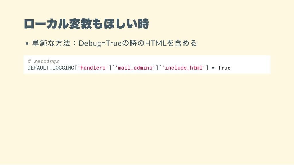 ローカル変数もほしい時 単純な方法:Debug=True の時のHTML を含める # set...