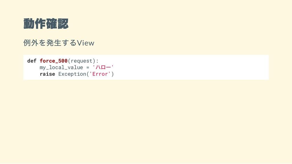 動作確認 例外を発生するView def force_500(request): my_loc...