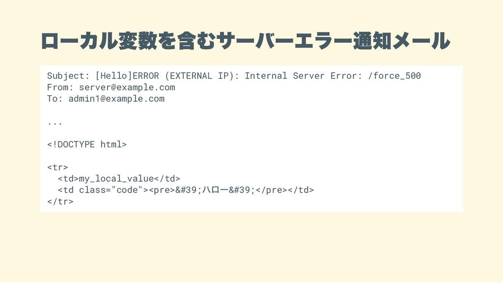 ローカル変数を含むサーバーエラー通知メール Subject: [Hello]ERROR (EX...