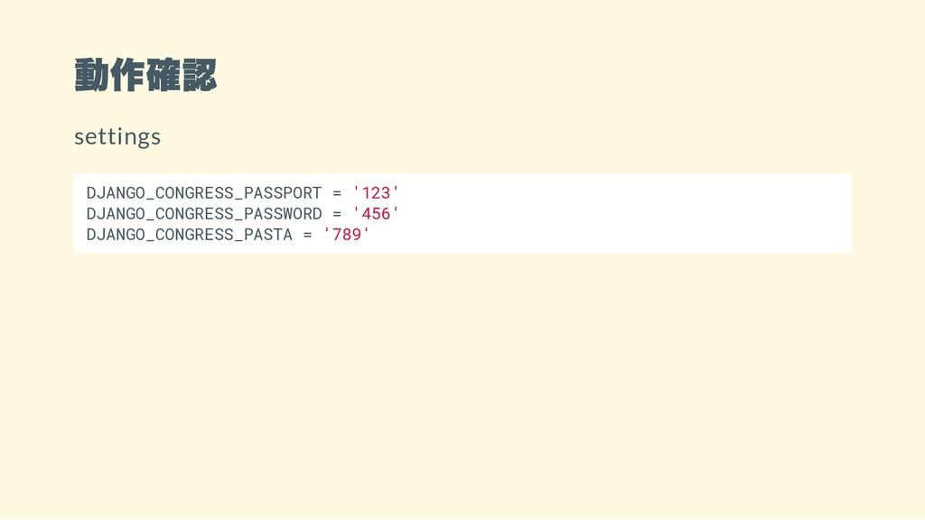 動作確認 settings DJANGO_CONGRESS_PASSPORT = '123' ...