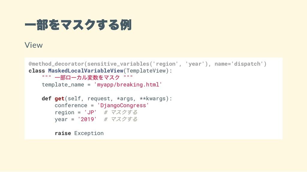 一部をマスクする例 View @method_decorator(sensitive_vari...
