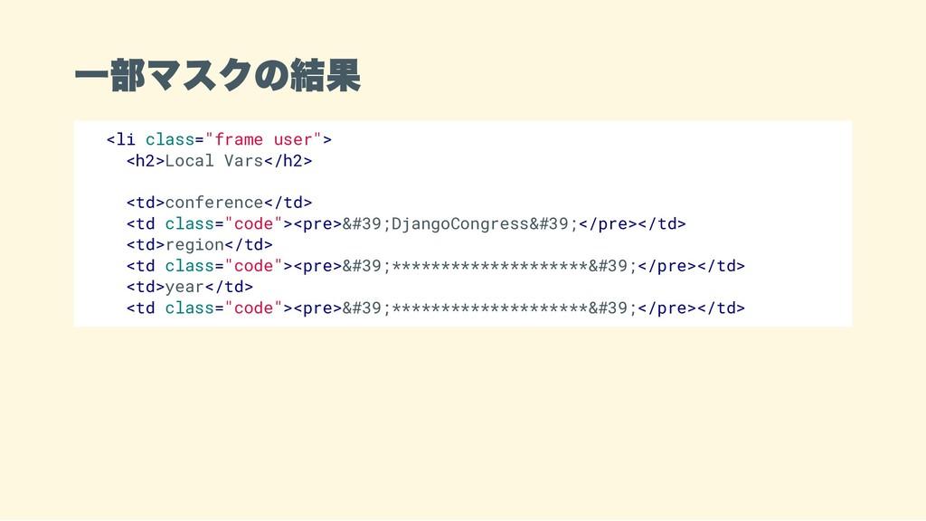 """一部マスクの結果 <li class=""""frame user""""> <h2>Local Vars..."""