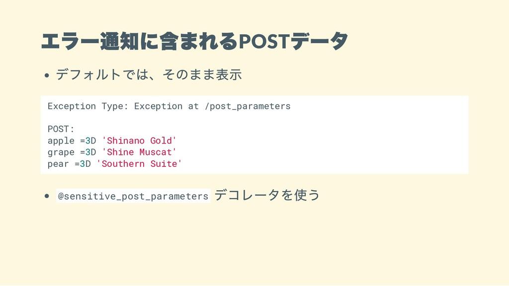 エラー通知に含まれるPOST データ デフォルトでは、そのまま表示 Exception Typ...