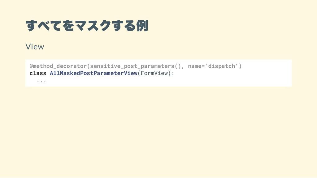 すべてをマスクする例 View @method_decorator(sensitive_pos...