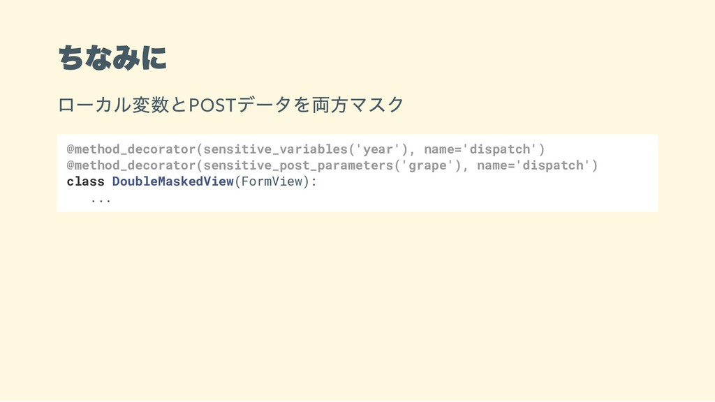 ちなみに ローカル変数とPOST データを両方マスク @method_decorator(se...