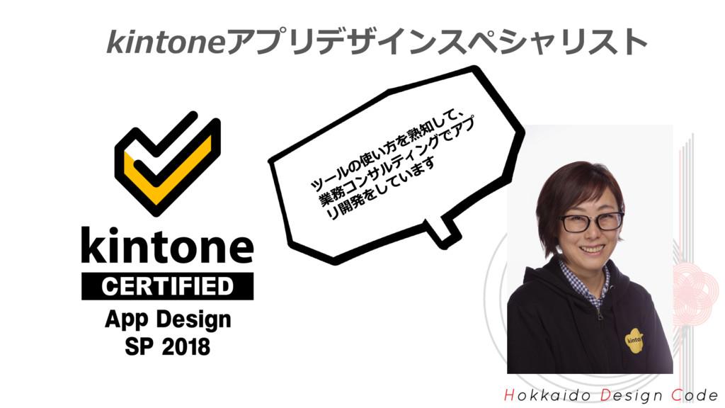kintoneアプリデザインスペシャリスト