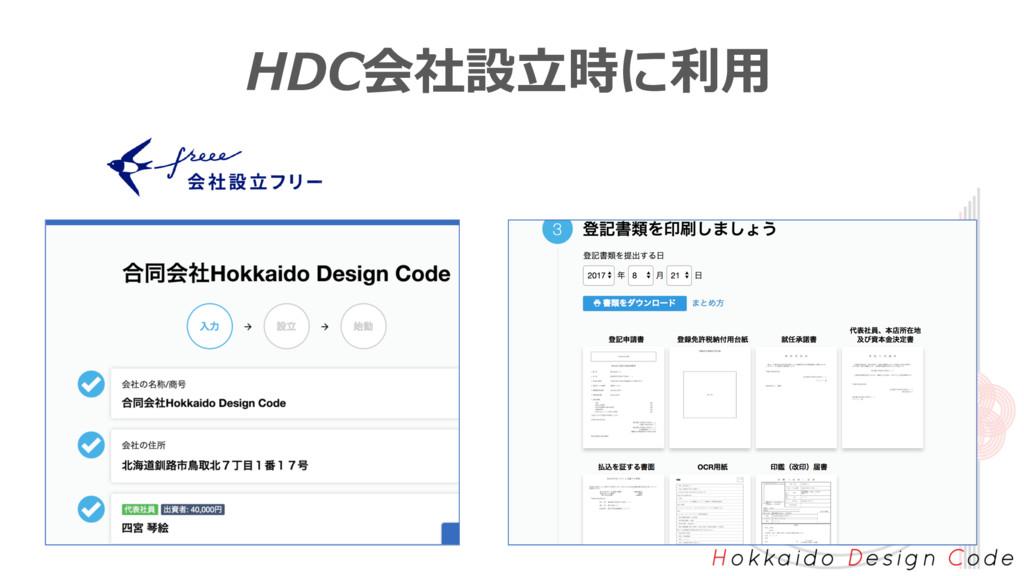 HDC会社設⽴時に利⽤