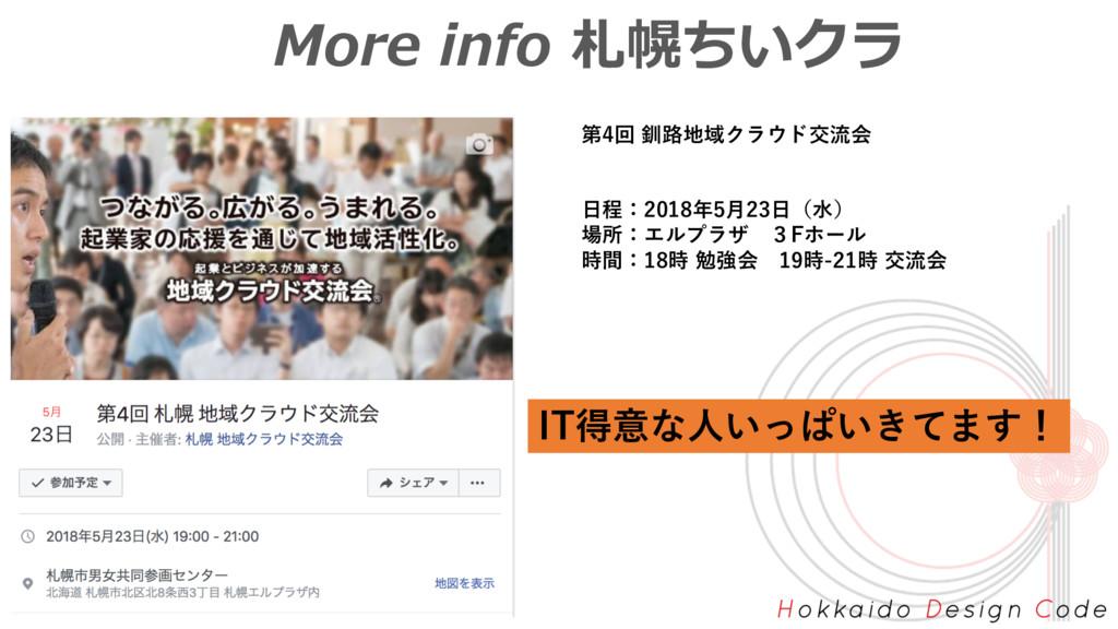 More info 札幌ちいクラ 株式会社ジョイゾー 第4回 釧路地域クラウド交流会 ⽇程:2...