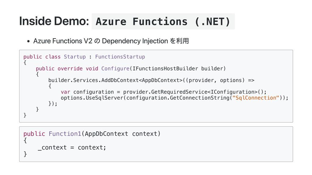 Azure Functions (.NET) public class Startup : F...
