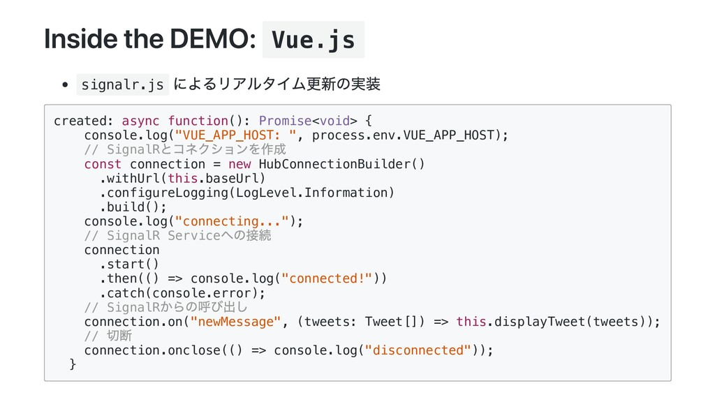 Vue.js signalr.js created: async function(): Pr...