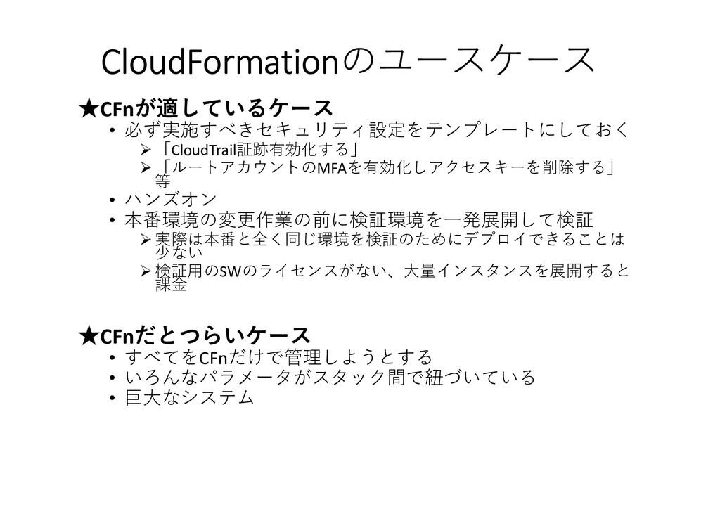 CloudFormationのユースケース ★CFnが適しているケース • 必ず実施すべきセキ...
