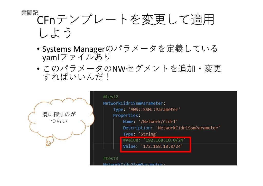 CFnテンプレートを変更して適用 しよう • Systems Managerのパラメータを定義...