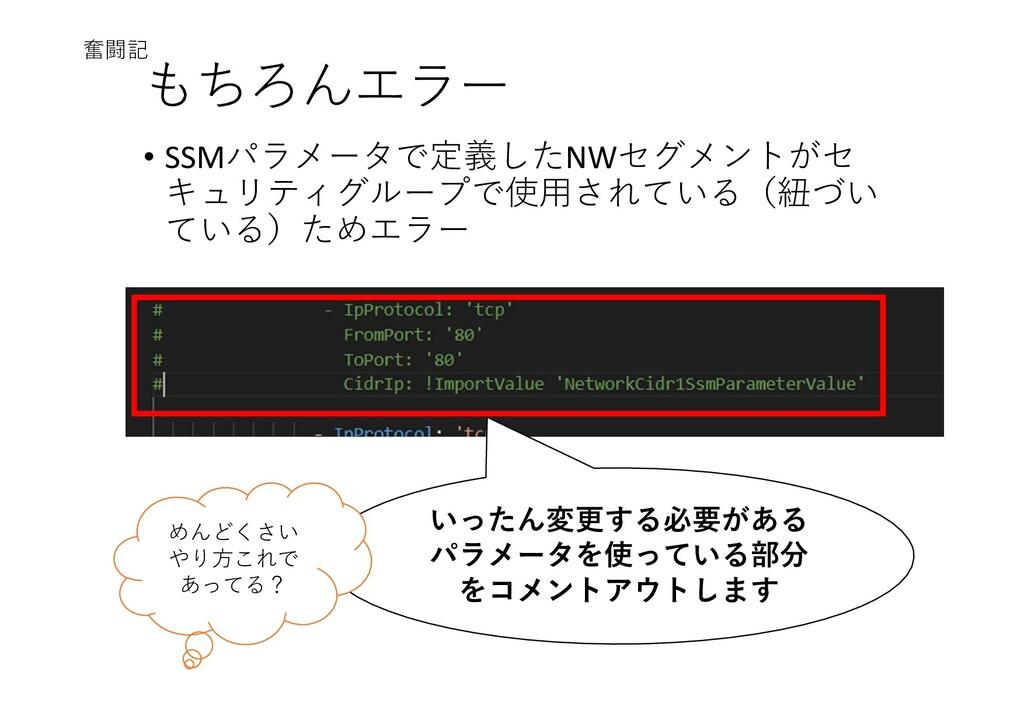 もちろんエラー • SSMパラメータで定義したNWセグメントがセ キュリティグループで使用され...