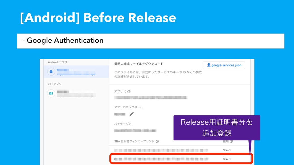 [Android] Before Release - Google Authenticatio...