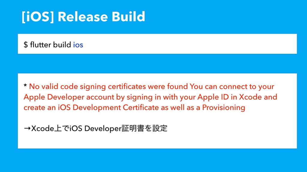 [iOS] Release Build $ flutter build ios * No val...