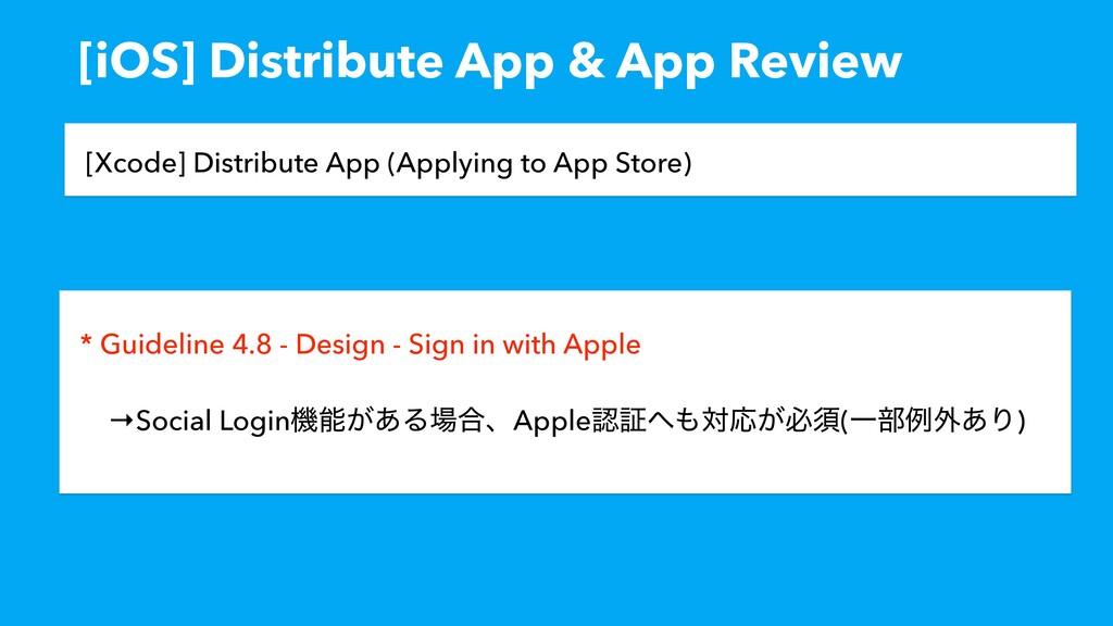 [iOS] Distribute App & App Review [Xcode] Distr...