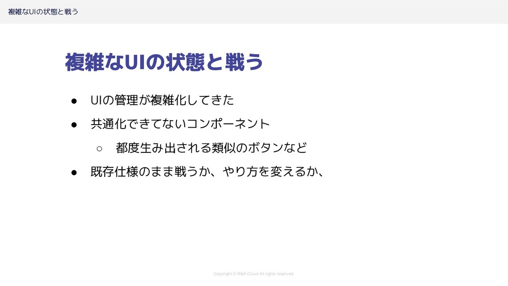 Copyright © M&A Cloud All rights reserved. 複雑なU...