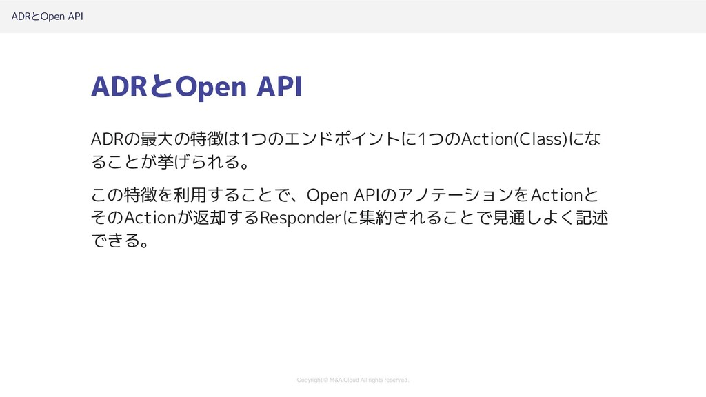 Copyright © M&A Cloud All rights reserved. ADRと...