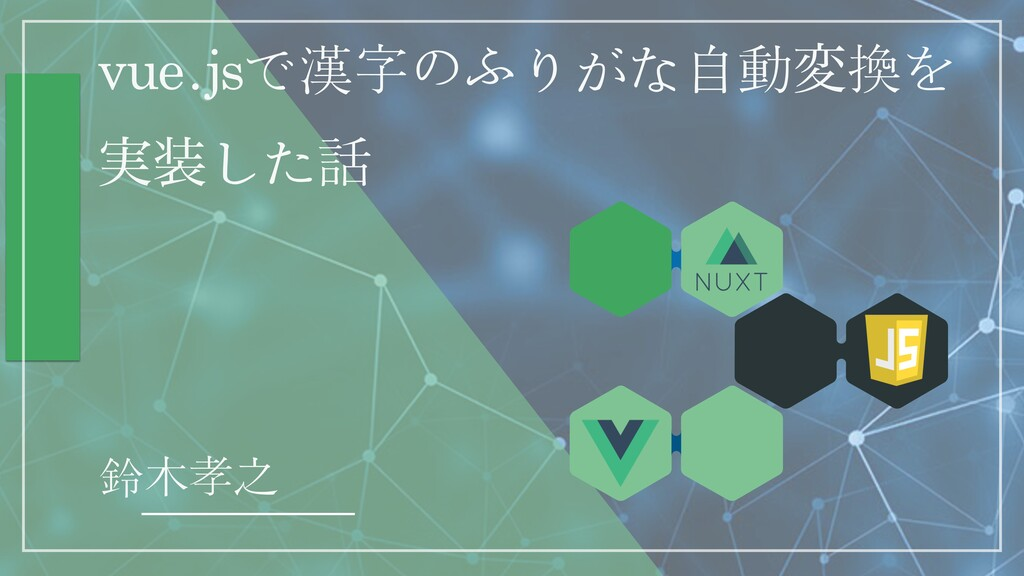 vue.jsで漢字のふりがな自動ม換を ࣮した話 鈴木孝之