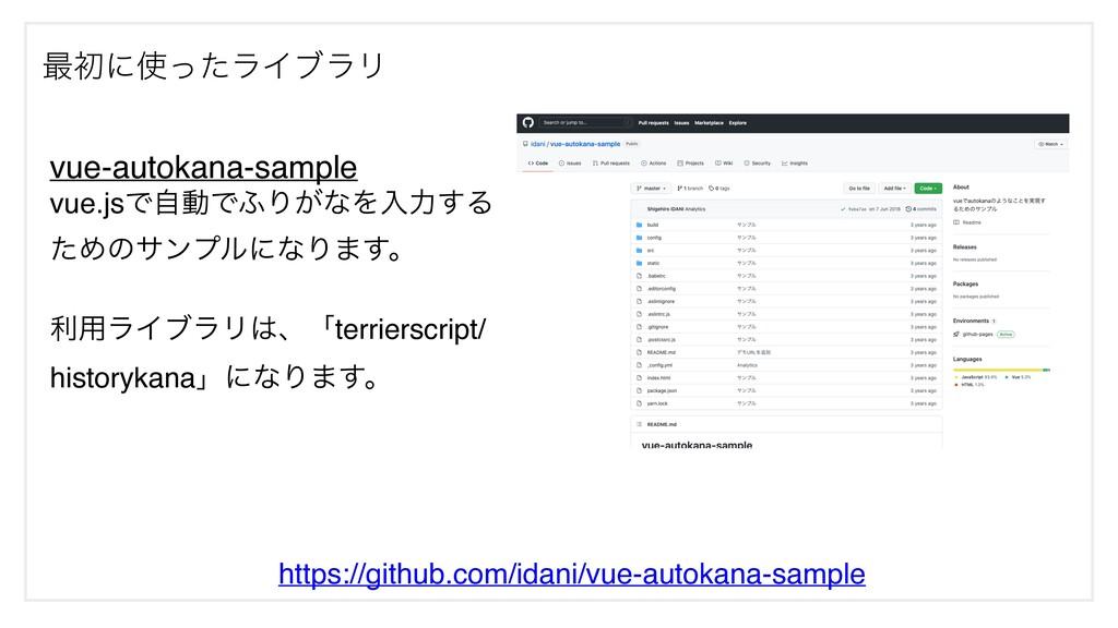 ࠷ॳʹͬͨϥΠϒϥϦ vue-autokana-sample vue.jsͰࣗಈͰ;Γ͕ͳΛ...