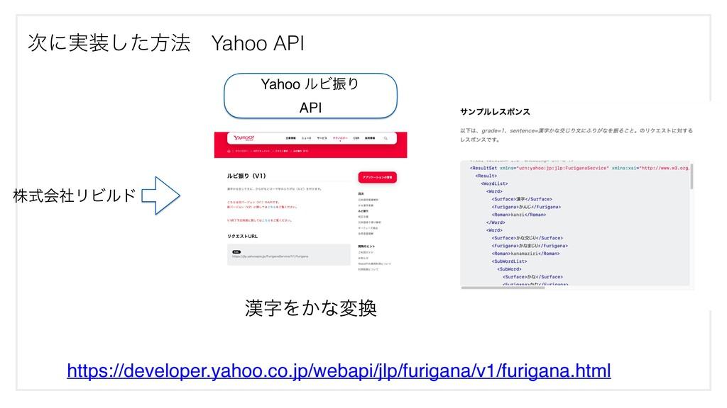 Yahoo ϧϏৼΓ API גࣜձࣾϦϏϧυ Λ͔ͳม https://develop...