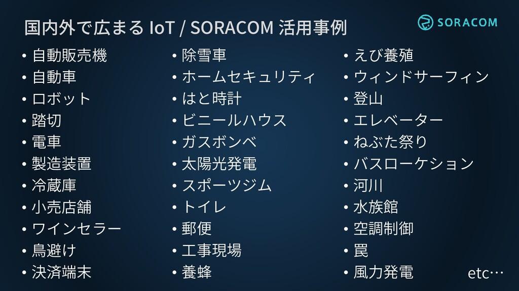国内外で広まる IoT / SORACOM 活用事例 • えび養殖 • ウィンドサーフィン •...