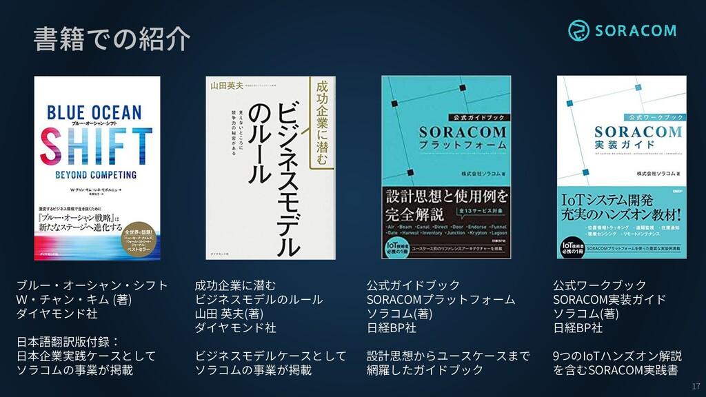 書籍での紹介 17 ブルー・オーシャン・シフト W・チャン・キム (著) ダイヤモンド社 日本...
