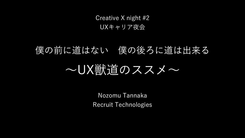 僕の前に道はない 僕の後ろに道は出来る ~UX獣道のススメ~ Nozomu Tannaka R...