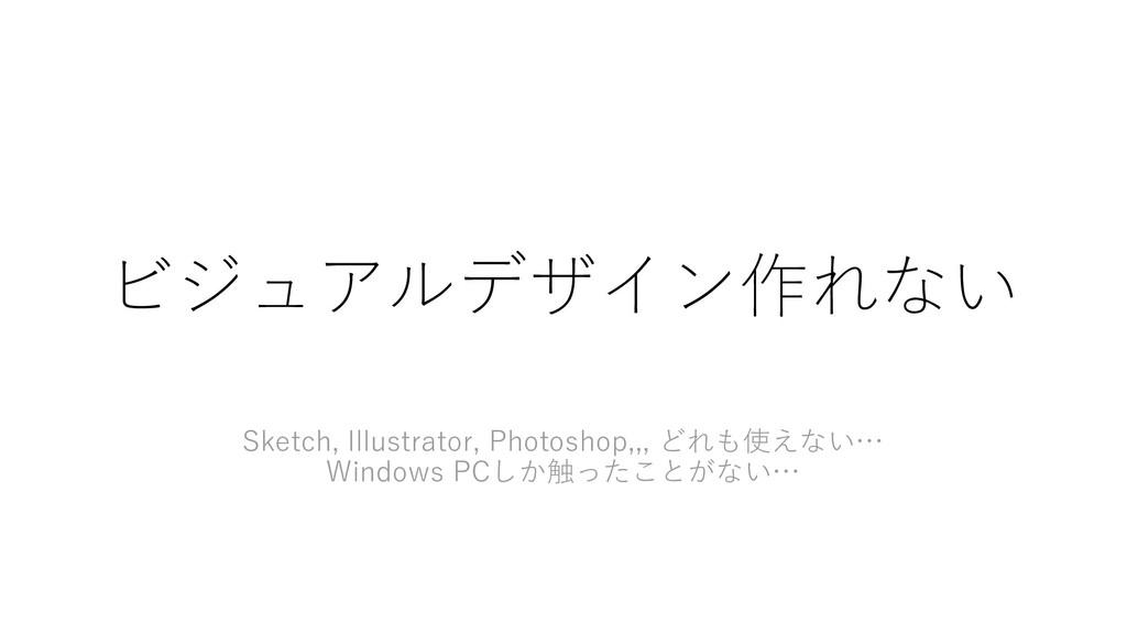 ビジュアルデザイン作れない Sketch, Illustrator, Photoshop,,,...