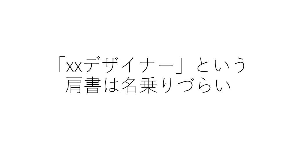 「xxデザイナー」という 肩書は名乗りづらい