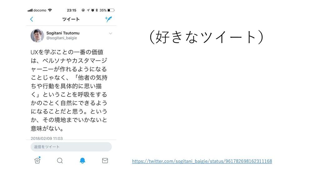 (好きなツイート) https://twitter.com/sogitani_baigie/s...