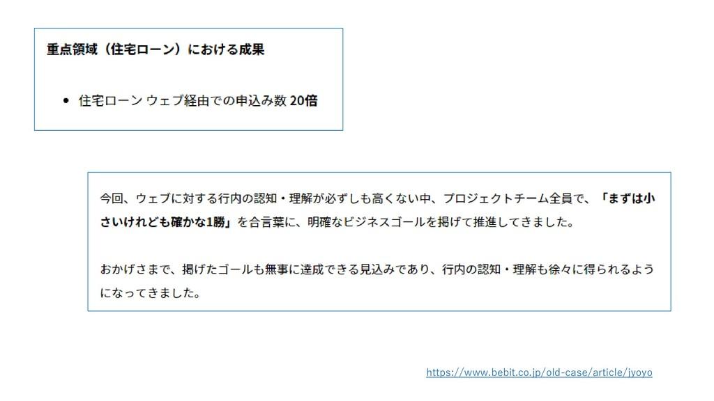 https://www.bebit.co.jp/old-case/article/jyoyo