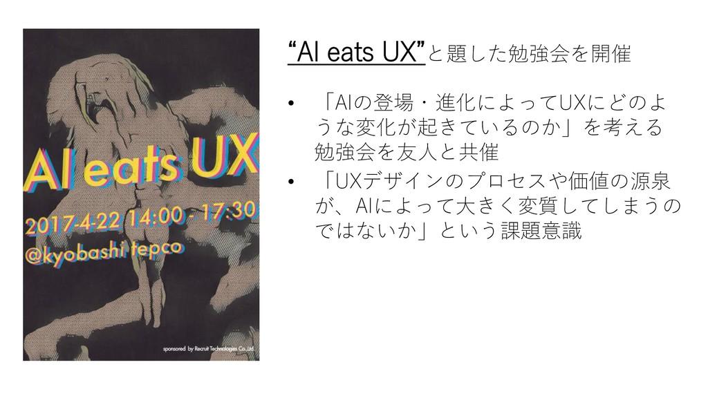 """""""AI eats UX""""と題した勉強会を開催 • 「AIの登場・進化によってUXにどのよ うな..."""