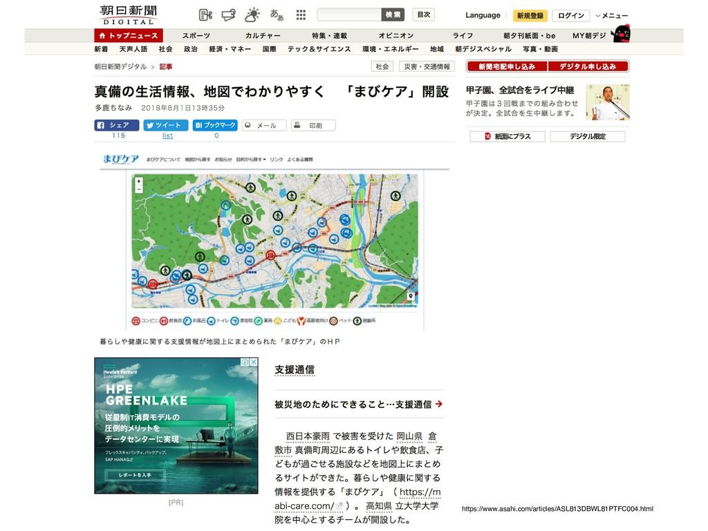 https://www.asahi.com/articles/ASL813DBWL81PTFC...