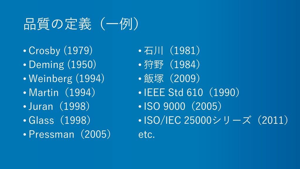 品質の定義(一例) • Crosby (1979) • Deming (1950) • Wei...