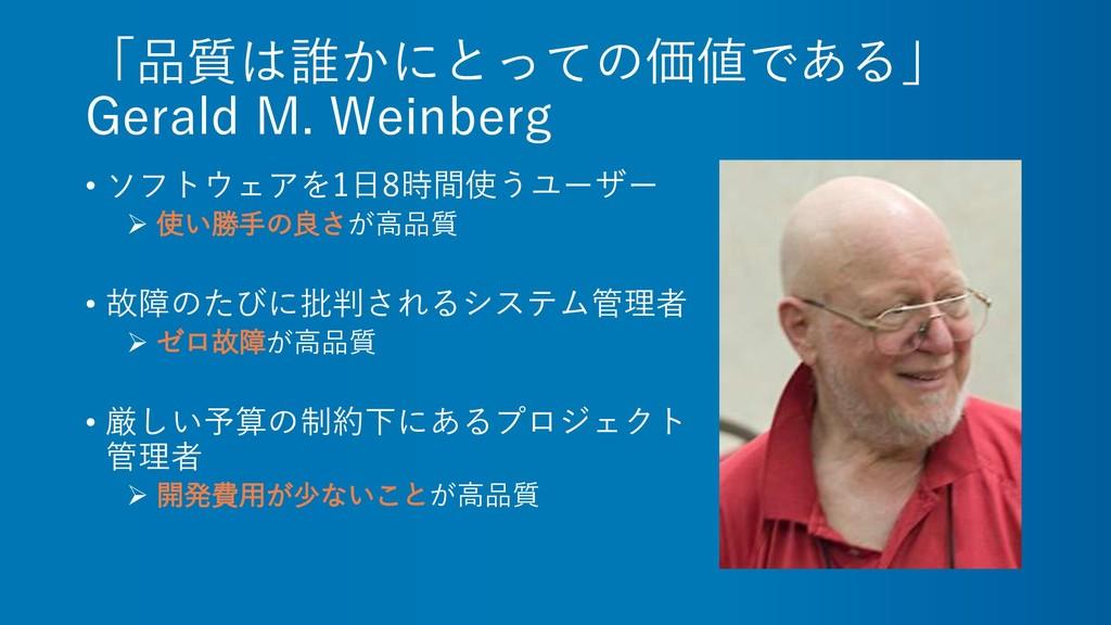 「品質は誰かにとっての価値である」 Gerald M. Weinberg • ソフトウェアを1...