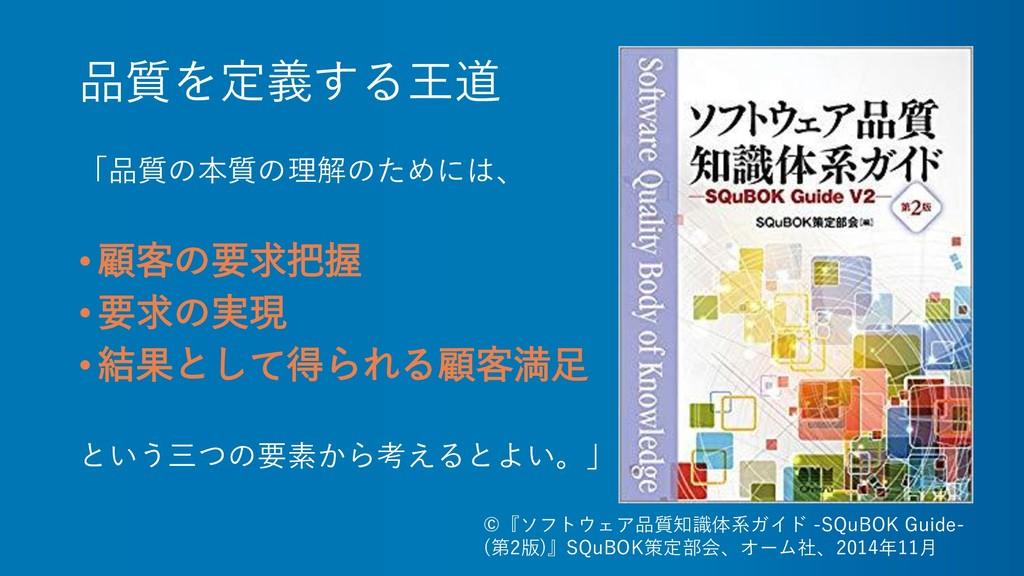 品質を定義する王道 ©『ソフトウェア品質知識体系ガイド -SQuBOK Guide- (第2版...