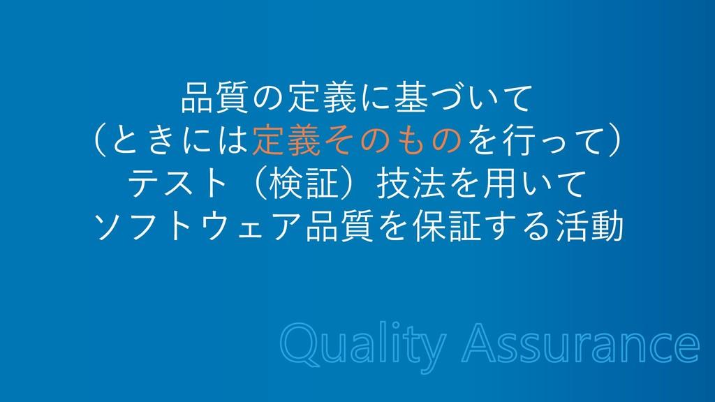 品質の定義に基づいて (ときには定義そのものを行って) テスト(検証)技法を用いて ソフトウェ...