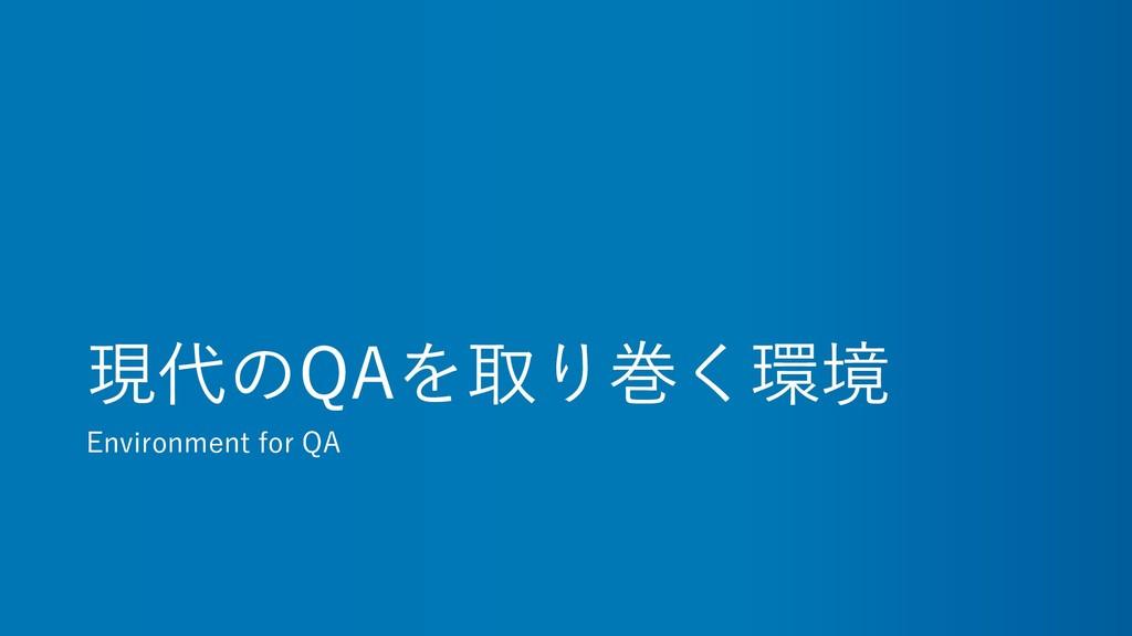 現代のQAを取り巻く環境 Environment for QA