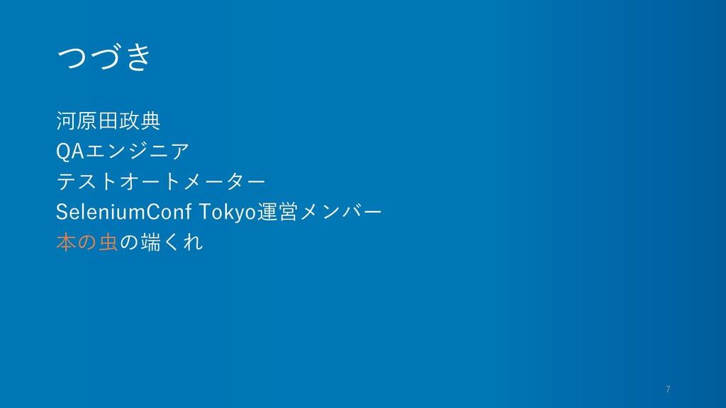 つづき 河原田政典 QAエンジニア テストオートメーター SeleniumConf Tokyo...