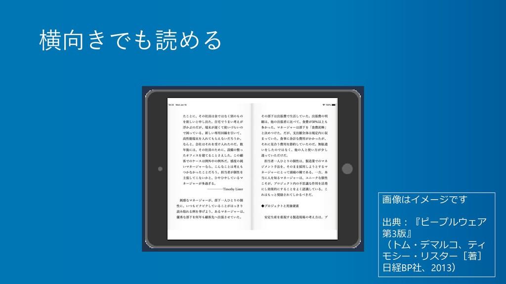 横向きでも読める 画像はイメージです 出典:『ピープルウェア 第3版』 (トム・デマルコ、ティ...