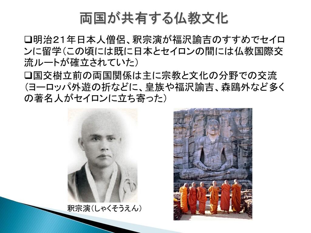 両国が共有する仏教文化 !明治21年日本人僧侶、釈宗演が福沢諭吉のすすめでセイロ ンに留学(こ...