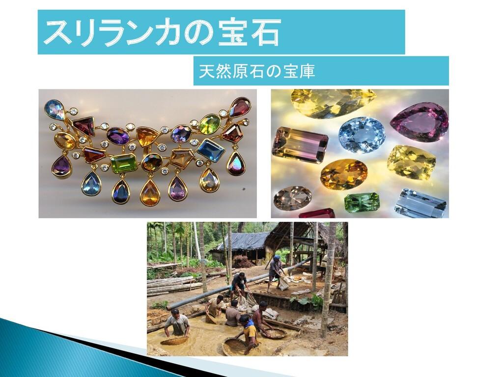 スリランカの宝石 天然原石の宝庫