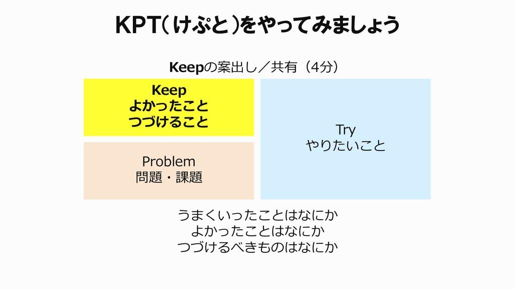 うまくいったことはなにか よかったことはなにか つづけるべきものはなにか KPT(けぷと)をや...