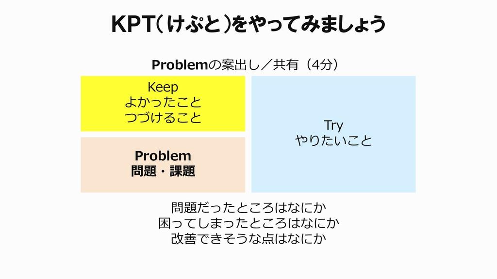 問題だったところはなにか 困ってしまったところはなにか 改善できそうな点はなにか KPT(けぷ...